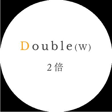 Double(W) 2倍