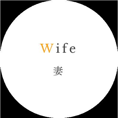Wife 妻
