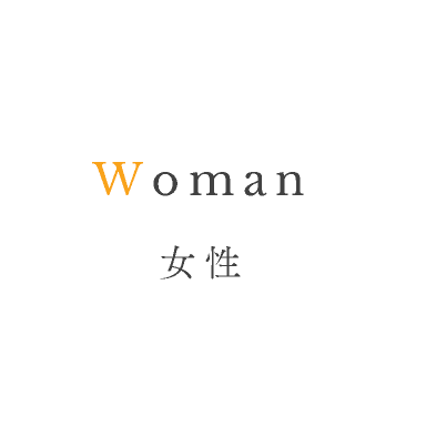 Woman 女性