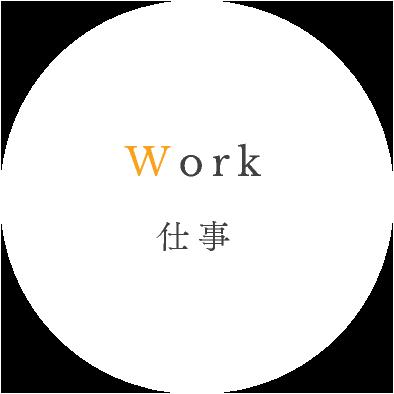 Work 仕事